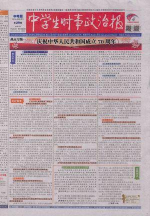 中�W生�r事政治�笾锌�2020年4月期
