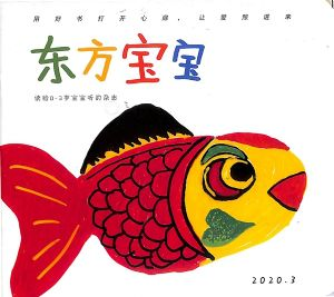 东方宝宝2020年3月期