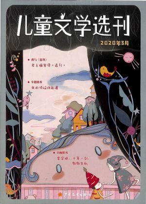 儿童文学选刊2020年3月期