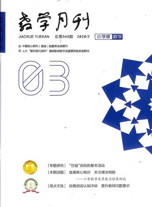 教学月刊小学版(数学)2020年3月期