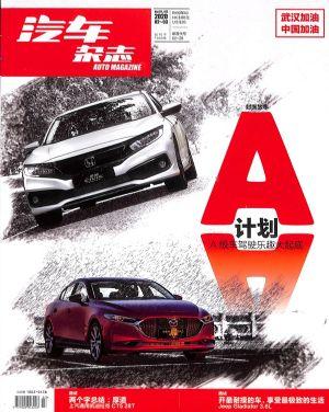 汽车杂志2020年2-3月期