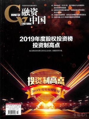 融资中国2020年2-3月期