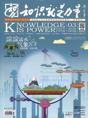 知识就是力量2020年3月期