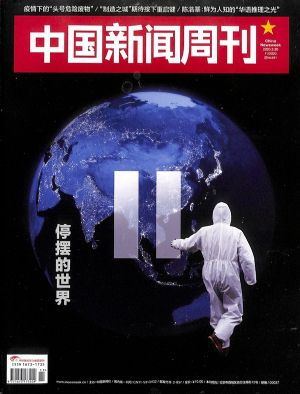 中国新闻周刊2020年3月第5期待确认