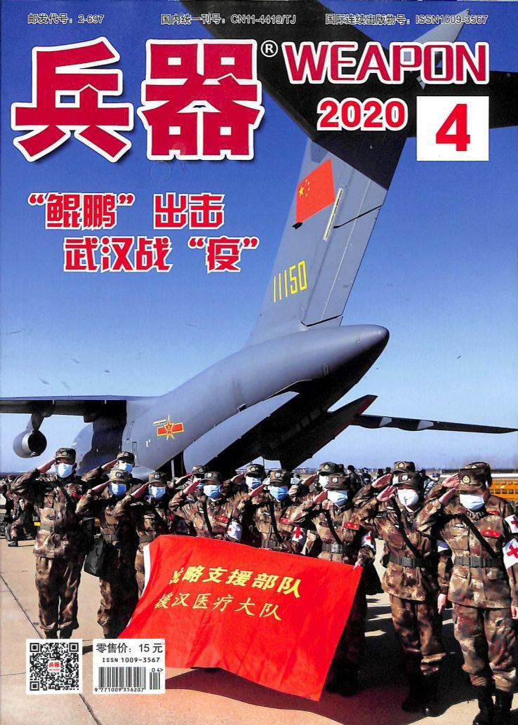 兵器2020年4月期