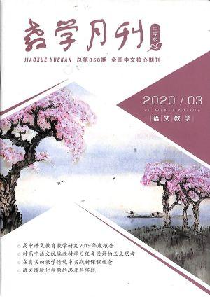 教学月刊中学版(语文教学)2020年3月期