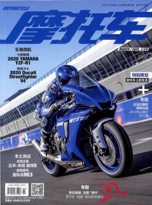 摩托车2020年3月期