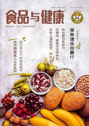 食品与健康2020年4月期