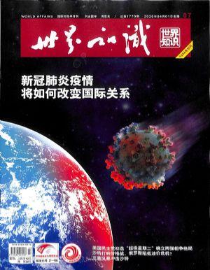 世界知识2020年4月第1期