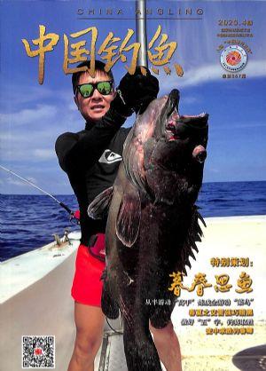 中国钓鱼2020年4月期