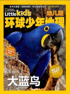 环球少年地理幼儿版2020年4月期2