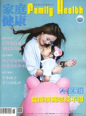 家庭健康婚育与优生2020年3月期