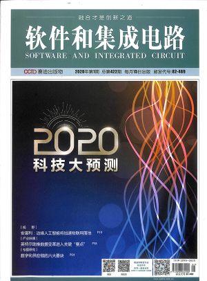 软件和集成电路2020年1月期
