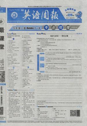 英�Z周�缶拍昙�外研版2020年4月第1期