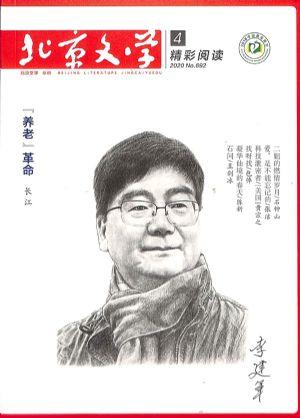 北京文学2020年4月期