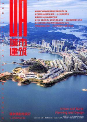 城市建筑上旬建筑版2020年1月期