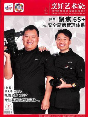 东方美食(烹饪艺术家)2020年4月期