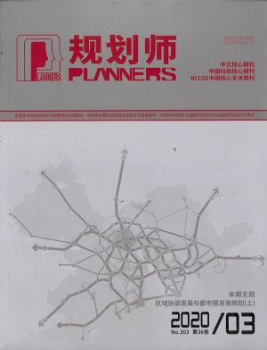 规划师上半月刊2020年2月期