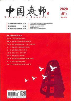 中国教师2020年1月期