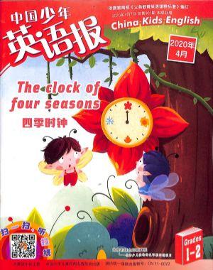 中国少年英语报一二年级版2020年4月期