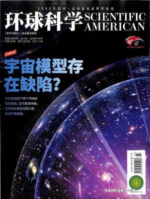 环球科学2020年4月期
