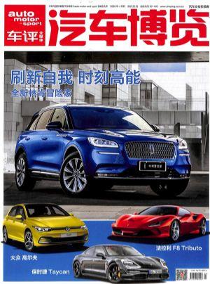 汽车博览2020年4月期