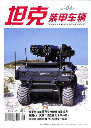 坦克装甲车辆2020年4月期