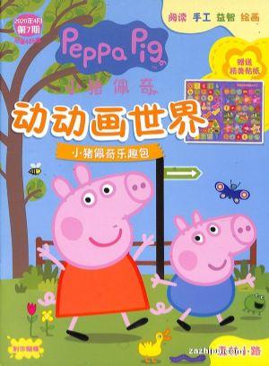 小猪佩奇动动画世界2020年4月第1期