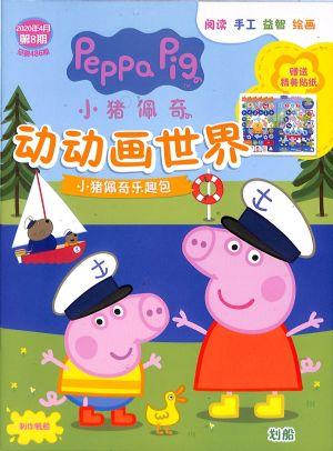 小猪佩奇动动画世界2020年4月第2期