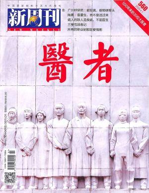 新周刊2020年4月第1期