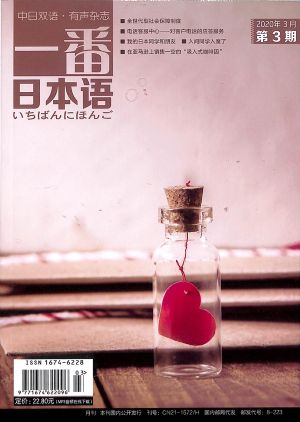 一番日本语2020年3月期