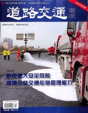 道路交通管理2020年4月期