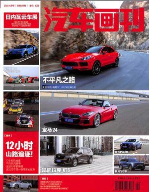 汽车画刊(AUTOBILD中文版)2020年4月期