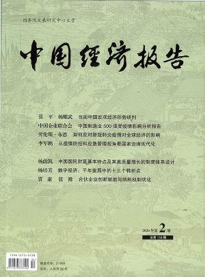 中国经济报告2020年3月期