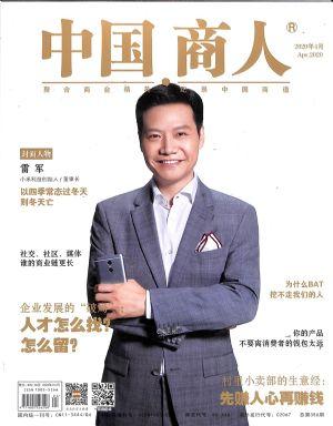 中国商人2020年4月期