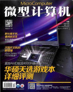 微型计算机2020年4月第1期