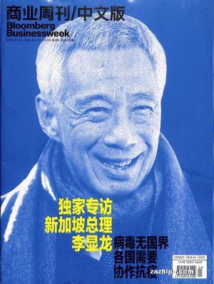 商业周刊中文版2020年4月第1期