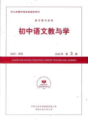 初中语文教与学2020年3月期