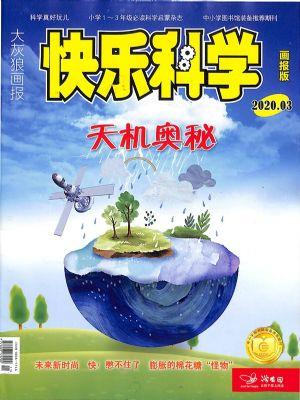 快乐科学(画报版)2020年3月期