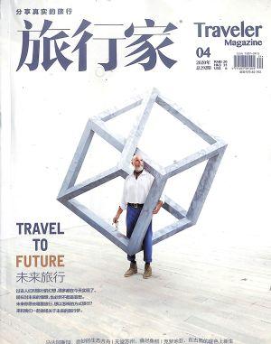 旅行家2020年4月期