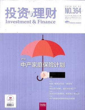 投资与理财2020年4月期