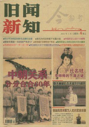 旧闻新知2011年2月期