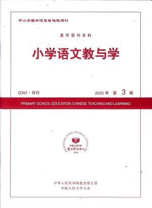 小学语文教与学2020年3月期