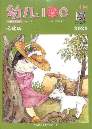 幼儿100(组合套装)2020年4月期