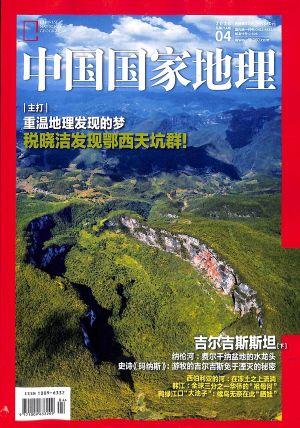 中国国家地理2020年4月期