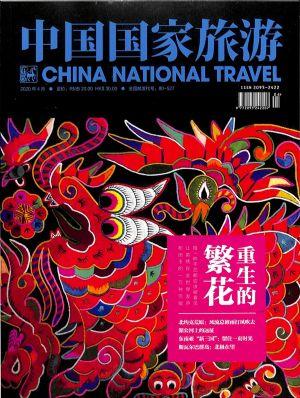 中国国家旅游2020年4月期