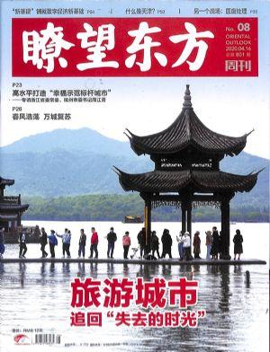 �t望东方周刊2020年4月第2期