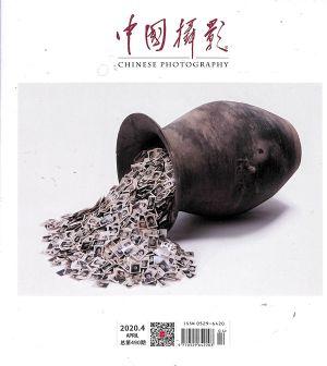 中国摄影2020年4月期