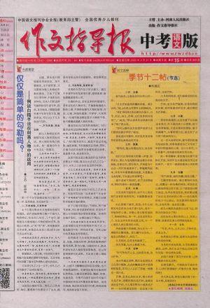 作文指导报中考语文版2020年4月期