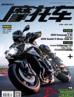 摩托车2020年4月期